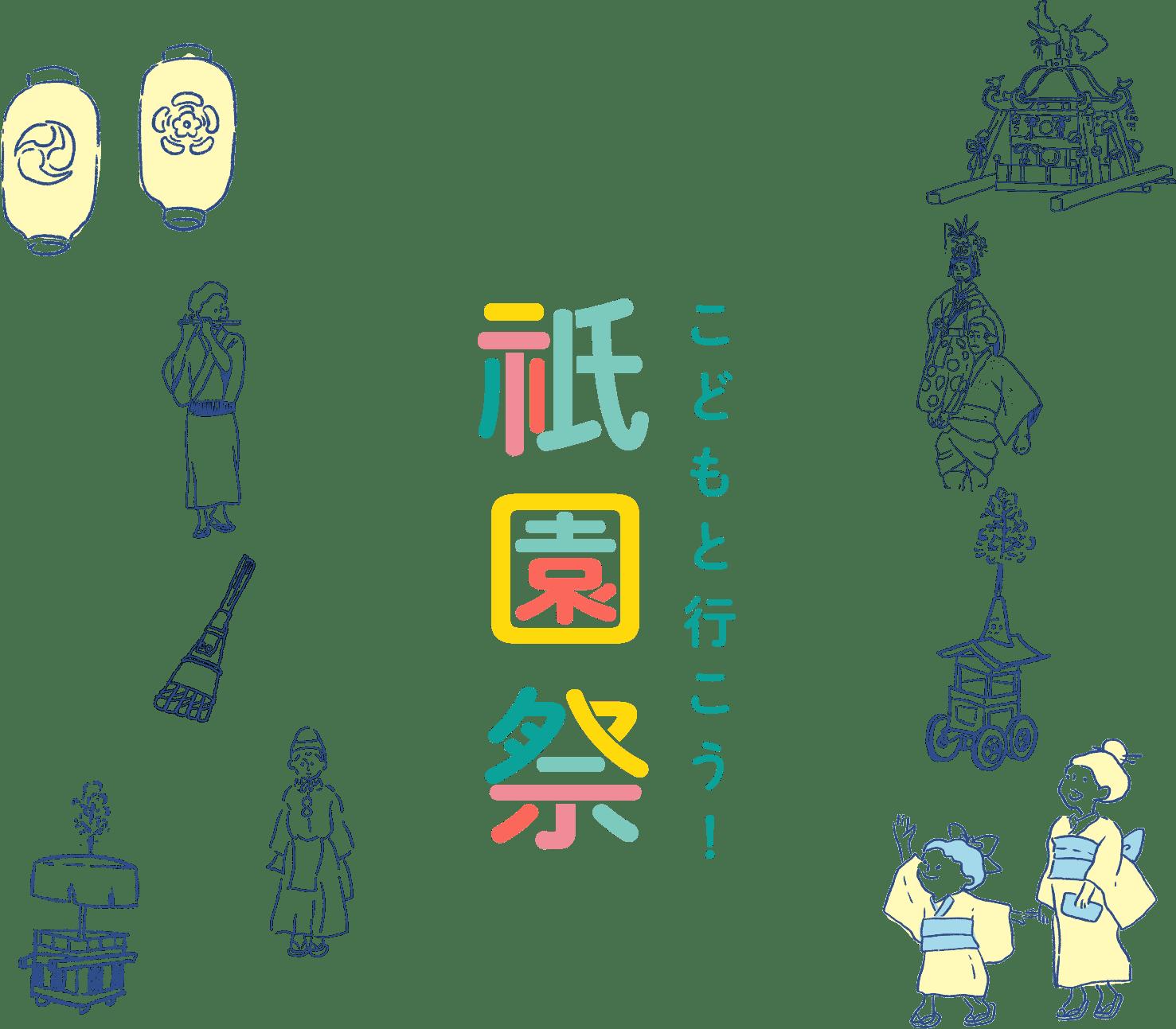 こどもと行こう!祇園祭